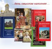 Открыта предоплата на календари и богослужебные указания на 2016 год