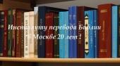 На обновленном сайте Института перевода Библии опубликованы тексты Священного Писания на 53-х языках России и сопредельных стран