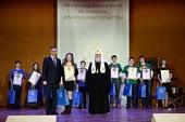 Святейший Патриарх Кирилл принял участие в церемонии закрытия VII олимпиады школьников по Основам православной культуры