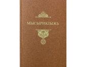 Вышла в свет книга Исход на адыгейском языке