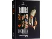 Издательство Московской Патриархии выпустило дополненное издание книги Святейшего Патриарха Кирилла «Тайна покаяния»