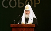 Выступление Святейшего Патриарха Кирилла на I Калининградском форуме Всемирного русского народного собора