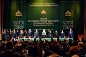 Святейший Патриарх Кирилл открыл I Калининградский форум Всемирного русского народного собора