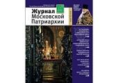 Вышел в свет третий номер «Журнала Московской Патриархии» за 2015 год