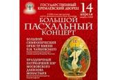 14 апреля на сцене Государственного Кремлевского Дворца пройдет «Большой Пасхальный концерт»