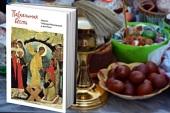 В храмах и монастырях Русской Православной Церкви пройдет благотворительная акция «Пасхальная весть»