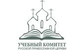 В Учебном комитете обсудили вопросы повышения квалификации, дистанционного обучения и аттестации клириков