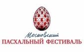 12 апреля открывается XIV Московский Пасхальный фестиваль