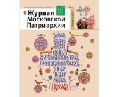Вышел четвертый номер «Журнала Московской Патриархии» за 2015 год