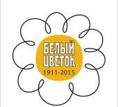 Тысячи москвичей на Пасхальной неделе примут участие в большом благотворительном празднике «Белый Цветок», организованном службой «Милосердие»