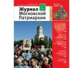 Вышел пятый номер «Журнала Московской Патриархии» за 2015 год