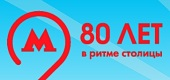 Поздравление Святейшего Патриарха Кирилла по случаю 80-летия Московского метрополитена