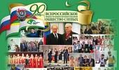 Поздравление Святейшего Патриарха Кирилла по случаю 90-летия Всероссийского общества слепых
