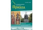 Отмена моратория на государственную регистрацию религиозных организаций Русской Православной Церкви