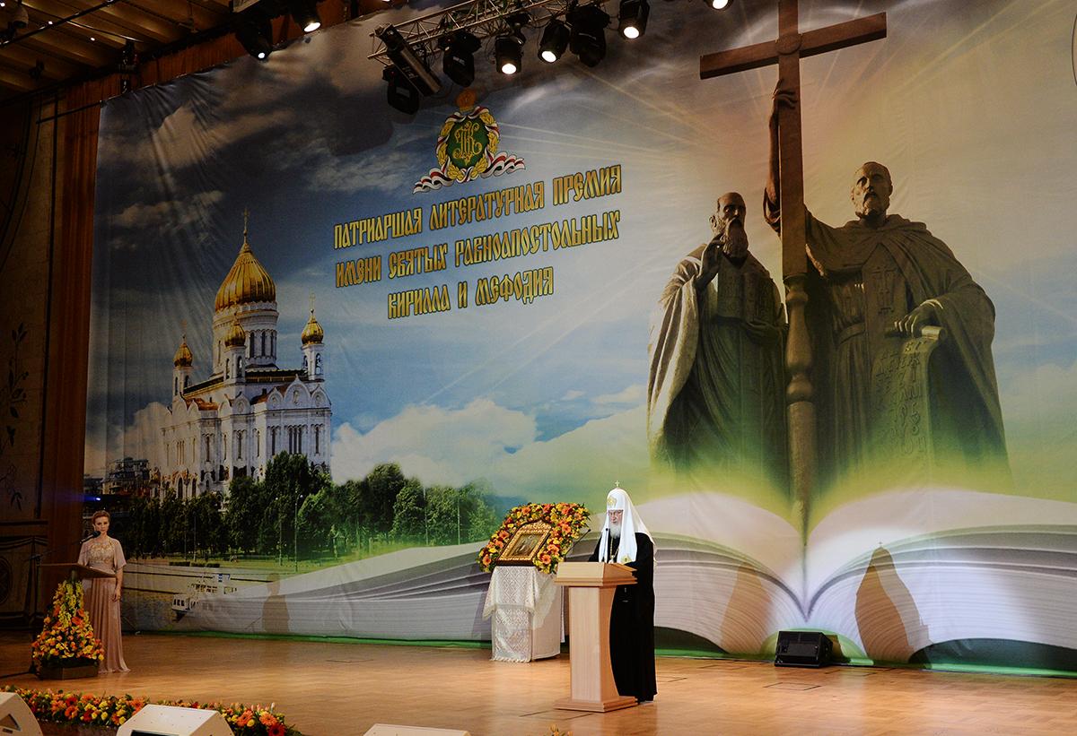Церемония награждения лауреатов Патриаршей литературной премии 2015 года