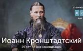Святейший Патриарх Кирилл возглавит торжества, посвященные 25-летию канонизации святого Иоанна Кронштадтского