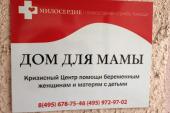В московском «Доме для мамы» православной службы помощи «Милосердие» пройдет день открытых дверей