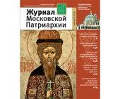 Вышел шестой номер «Журнала Московской Патриархии» за 2015 год