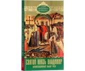 Новая книга Святейшего Патриарха Кирилла будет представлена на московском фестивале «Книги России»