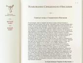 Интервью насельника Оптиной пустыни иеромонаха Даниила (Михалева) о новом проекте «Толкование Священного Писания»