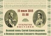 В рамках «Царских дней» Елисаветинско-Сергиевское просветительское общество проведет выставку и конференцию