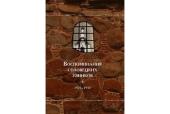 Наместник Соловецкого монастыря представил третий том книжной серии «Воспоминания соловецких узников»