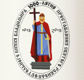 26-28 июля в Москве пройдут торжества по случаю 1000-летия преставления святого равноапостольного князя Владимира
