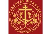 В Московской духовной академии завершила работу первая социологическая школа «Северная Фиваида»