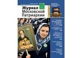 Вышел седьмой номер «Журнала Московской Патриархии» за 2015 год