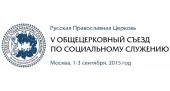 В Москве пройдет V Общецерковный съезд по социальному служению