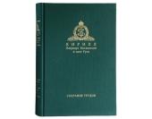 Издательство Московской Патриархии выпустило в свет пятый том Собрания трудов Святейшего Патриарха Кирилла