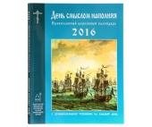 В Издательстве Московской Патриархии вышел в свет православный церковный календарь на 2016 год «День смыслом наполняя»