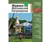 Вышел восьмой номер «Журнала Московской Патриархии» за 2015 год