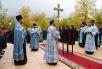 Патриарший визит в Барнаульскую епархию. Освящение закладного камня на месте строительства Спасского кафедрального собора г. Барнаула