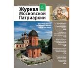 Вышел в свет девятый номер «Журнала Московской Патриархии» за 2015 год