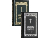 Издательство Московской Патриархии выпустило в свет «Великопостный служебник» в 2-х частях