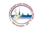 Приветствие Святейшего Патриарха Кирилла участникам V Всероссийского съезда православных врачей