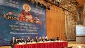 В Москве проходит международная конференция «Князь Владимир: истоки мудрости, уроки государственности, принципы духовности»