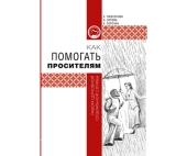 Синодальный отдел по благотворительности издал пособие по работе с просителями