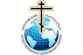 Заявление Службы коммуникации Отдела внешних церковных связей Московского Патриархата