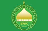 Состоялось заседание Бюро президиумаВсемирного русского народного собора