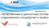 В Москве пройдет круглый стол «Нравственные и ценностные основы современного государства и права»