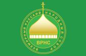 10 ноября пройдет XIX Всемирный русский народный собор