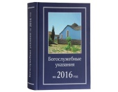 Издательство Московской Патриархии выпустило в свет «Богослужебные указания на 2016 год»