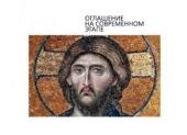 Синодальный отдел религиозного образования и катехизации выпустил в свет пособие «Оглашение на современном этапе»