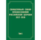 В Российской государственной библиотеке впервые будет представлено научное издание документов Поместного Собора 1917–1918 гг.
