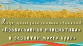 Объявлен конкурс «'Православная инициатива' в развитии моего края»