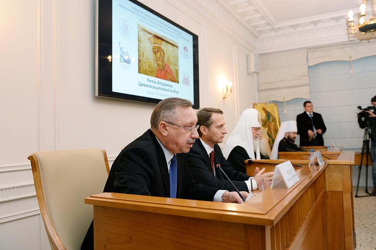 Открытие конференции «Князь Владимир. Цивилизационный выбор»