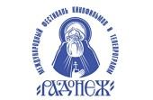 Приветствие Святейшего Патриарха Кирилла участникам XX Международного кинофестиваля «Радонеж»