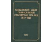 Впервые изданы документы Совещания епископов Священного Собора Православной Российской Церкви 1917-1918 гг.